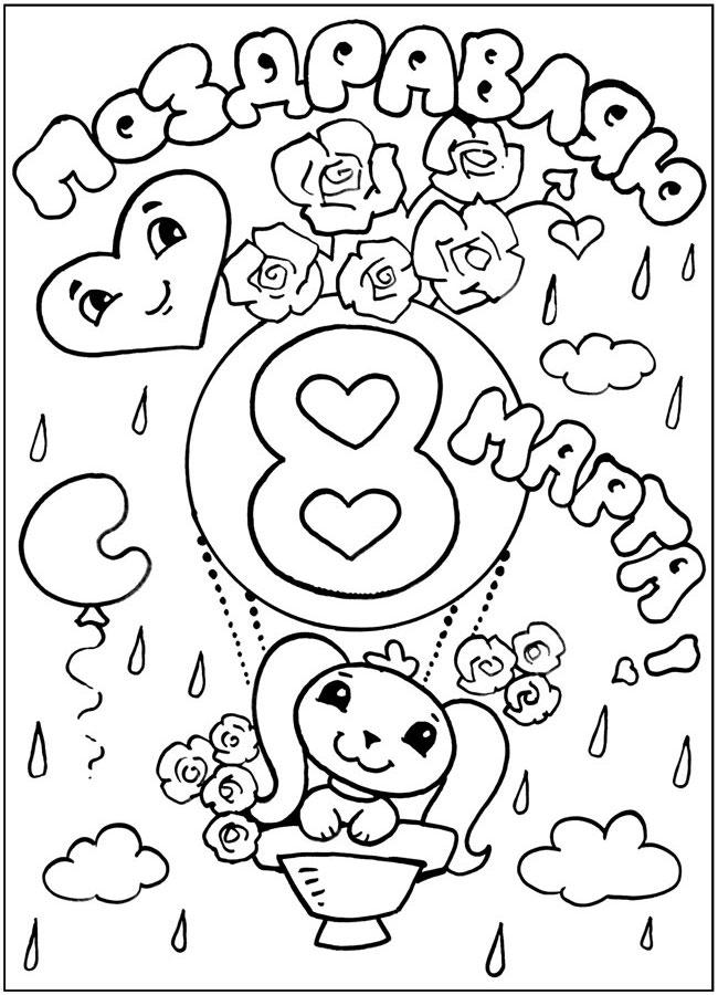 раскраски к 8 марта для дошкольников